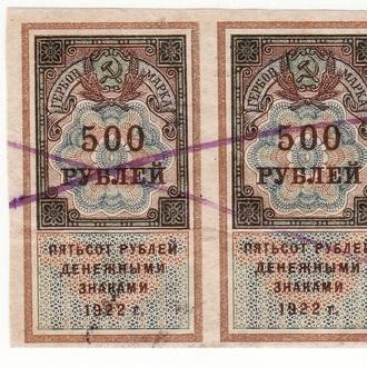 Гербовая марка 500 рублей 1922 РСФСР пара 2шт сцепка