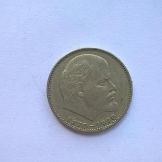 1 рубль 1870-1970