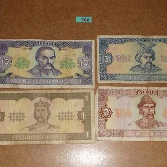 1, 2, 5, 10 гривень 1992 рік  (№266)