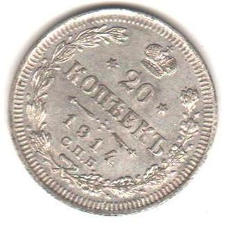 1914 Россия 20 копеек
