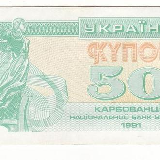 50 карбованцев купон 1991 Украина с видимой надпечаткой 50 КРБ, без УФ