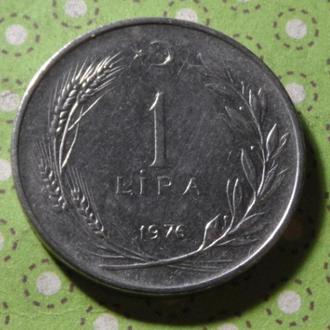 Турция 1976 год монета 1 лира !
