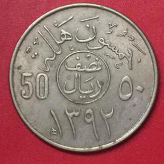 10 халалов 1972 год Саудовская Аравия