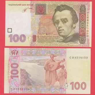 100 гривен 2014 подпись  Кубив номер Радар СИ 351 4 153