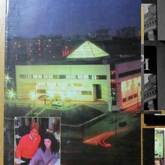 Журнал Пошта і філателія України 1996 року