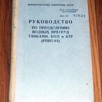 Руководство по преодолению водных преград танками, БМП и БТР (РПВП-84).