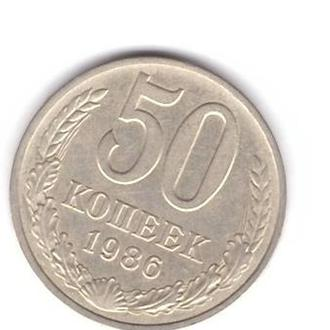 1986 СССР 50 копеек