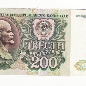 СССР 200 рублей 1991 сохран