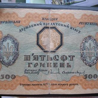 Українська народна республіка 500 гр. 1918р