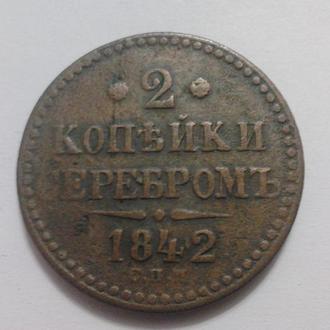 2 копейки 1842 СПМ