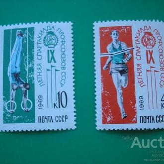 СССР 1969 Спартакиада Спорт  MNH