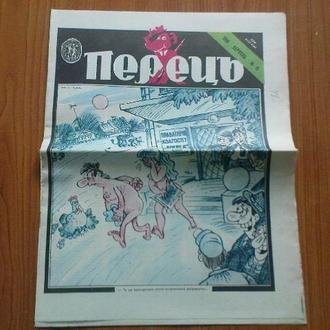Перець. Сатирично-гумористичний журнал.15.1990