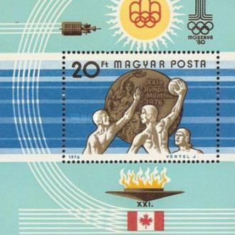 Венгрия 1976 БЛ Олимпиада