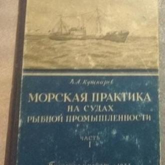 Морская практика на судах рыбной промышленности В.А.Кушнарев Пищепромиздат 1958 год
