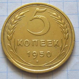 СССР_ 5 копеек 1950 года оригинал