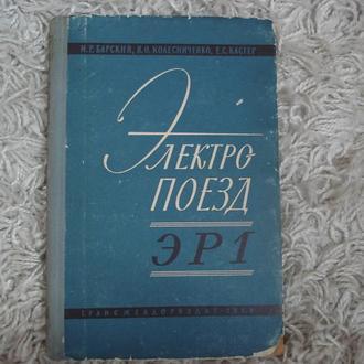 Книга Электропоезд ЭР1