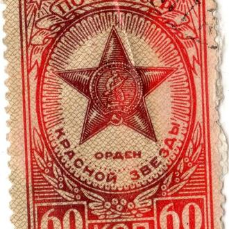 марка орден красной звезды