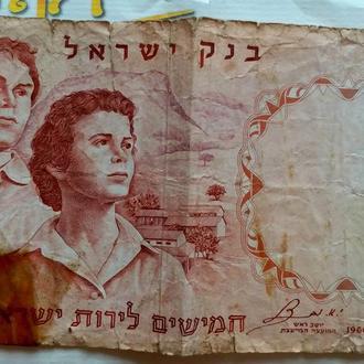 Банкнота 50 лир 1960 года Израиль
