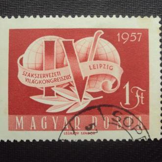 Венгрия 1957г.гаш.