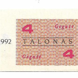 Литва 4 талона 1992 с вод. знаками май