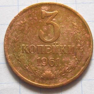СССР_ 3 копейки 1961 года оригинал