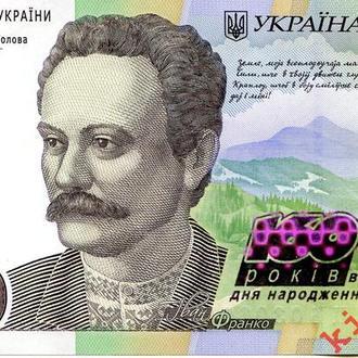 Україна_ 20 гривень 2016 року UNC Гонтарева ЦБ 160 років від дня народження Франка