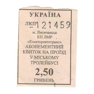 Проездной талон,  Лисичанск 2018