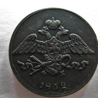 5 КОПЕЕК 1832 ГОДА !!! ДЕТАЛИЗАЦИЯ !!! РАСПРОДАЖА КОЛЛЕКЦИИ !!! 100% ОРИГИНАЛ !!!