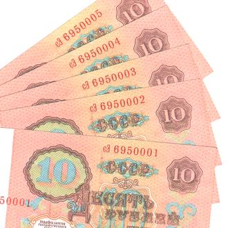 10 рублей 1961 г. в UNC из пачки