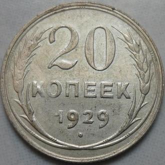 СССР 20 копеек 1929 серебро состояние брак