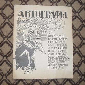Автографы. Репринтное воспроизведение издания 1921г.