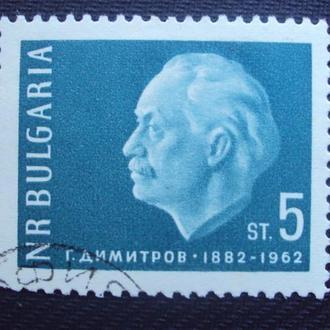 Болгария 1962г. гаш.