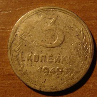 3 копейки 1949 ( 6 )