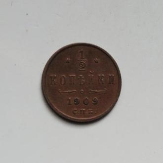 Царская Россия 1/2 копейки 1909 г., СОСТОЯНИЕ