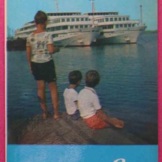 Календарик 1987 г. Речфлот Украины.