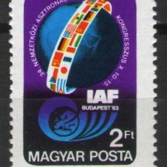 Венгрия 1983 ** Космос Междун Конгресс космонавтики Флаги IAF серия MNH