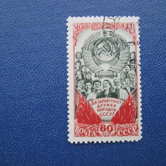 Марки СССР 1948 г гашенка (лот № 3 )