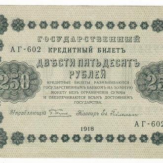 РСФСР 250 рублей 1918 УФГ серия АГ -602 Гейльман, хороший сохран