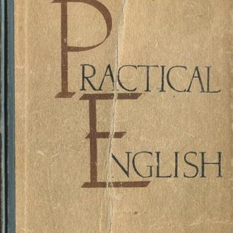 Практический курс английского языка. Practical English. Матвеев. 1963