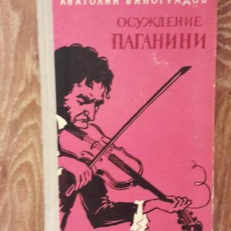 Виноградов А. Осуждение Паганини. 1958г.