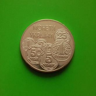 AdS_015 Монети України 1997