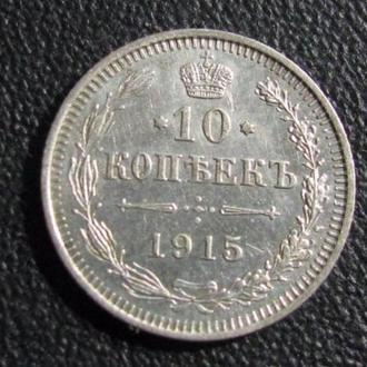 Монета Царского серебра Российская империя 10 копеек 1915 год.