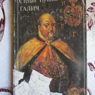 Пушик С. Галич: поезії