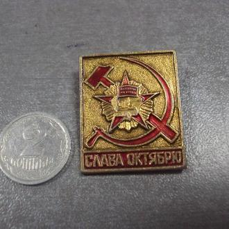 знак слава октябрю орден серп и молот №13345