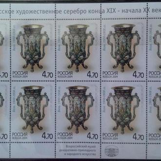 Россия 2004 Русское художественное серебро  4 листа