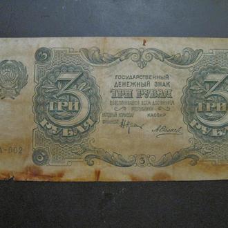 3 руб. 1922год