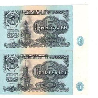 СССР 5 рублей 1961 №№ подряд 2шт в лоте UNC!