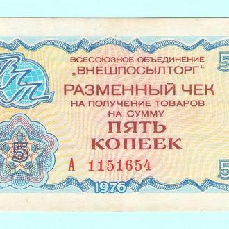 Внешпосылторг Чек 5 копеек 1976 СССР аUNC!