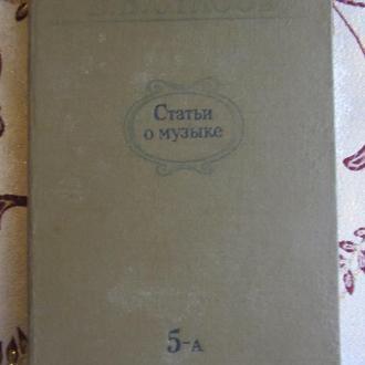 Статьи о музыке. В пяти выпусках. В шести книгах. Выпуск 5-А. 1894 - 1906