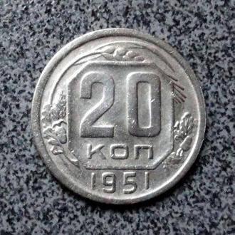 20 копеек 1951 г.